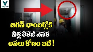 Reason behind water leakage in jagan chamber  -  Vaartha Vaani thumbnail