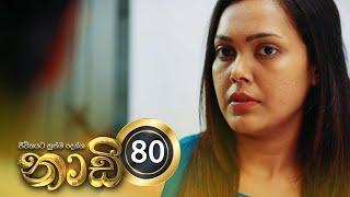 Naadi | Episode 80 - (2020-12-25) | ITN Thumbnail