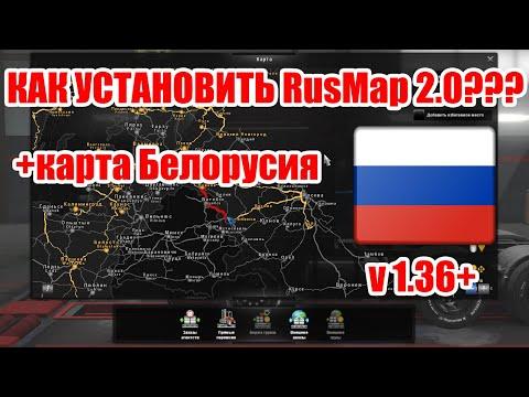 Как установить НОВУЮ карту RusMap 2.0 +Fix ОШИБОК(Euro Truck Simulator 2)
