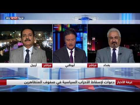 العراق بين تصعيد الاحتجاجات ومحاولات تلبية المطالب  - نشر قبل 2 ساعة