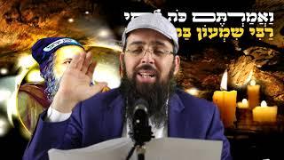 הרב יעקב בן חנן - רק רבי שמעון בר יוחאי יכול לנצח את קליפת רומי
