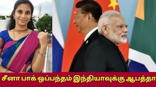 இந்தியாவுக்கு எதிராக சீனா பாகிஸ்தான்…!!!! 03-01-2021