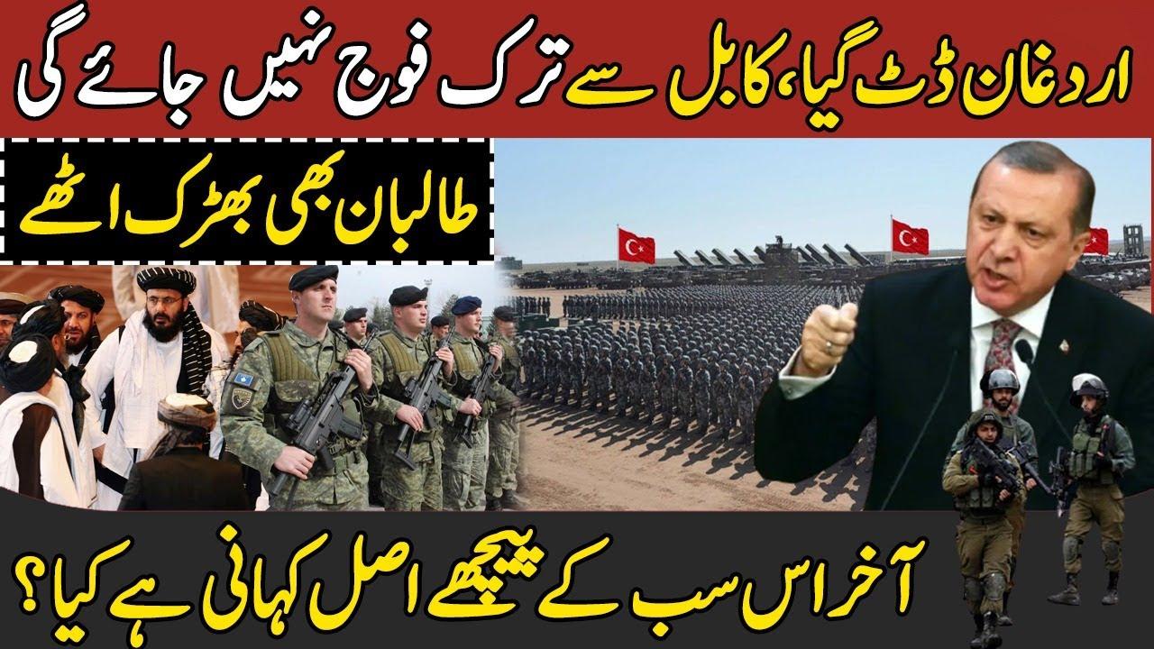 Tayyab Erdogan Stance About Turkish Army In  Kabul Afghanistan