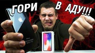 iPHONE X BOMJ EDITION! НЕ ПОКУПАЙТЕ ЭТО!