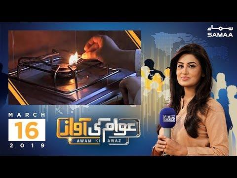 Kia Apke Area Mein Gas ka Bohran Hai?   Awam Ki Awaz   SAMAA TV   March 16, 2019