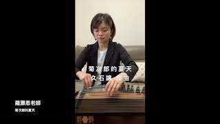 Publication Date: 2020-08-24 | Video Title: 佛教中華康山學校 樂器班簡介   古箏