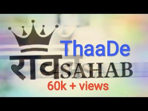 Thade Rao Sahab Full Song|| Ahir Boys || Koi Yadav Kahe Koi Yaduvanshi || Thade Rao Shab || Yadav