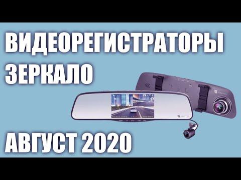 ТОП—7. Лучшие видеорегистраторы зеркало с камерой заднего вида. Рейтинг на Май 2020 года!