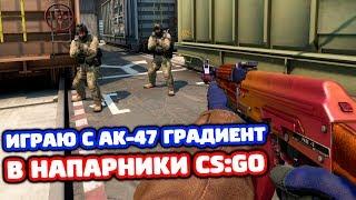 ИГРАЮ С AK-47 ГРАДИЕНТ В CS:GO