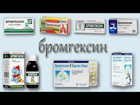БРОМГЕКСИН инструкция, описание, применение, побочные эффекты