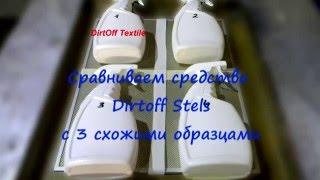 Сравнение Dirtoff Stels с похожими по характеристике моющими средствами(, 2015-12-17T08:09:08.000Z)