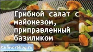 Рецепт Грибной салат смайонезом,приправленныйбазиликом