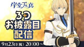 【#岸堂天真3D】最強の騎士への大きな1歩を踏み出す日【岸堂天真/ホロスターズ】