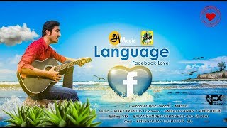 Love Tamil Album Song By Krishh