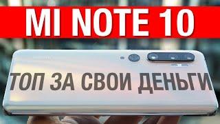 XIAOMI Mi Note 10 - ОН НАГНУЛ ВСЕХ! И о Mi Watch