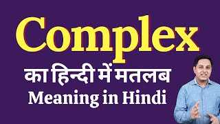 Complex meaning in Hindi | Complex का हिंदी में अर्थ | explained Complex in Hindi