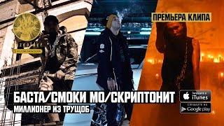 Смоки Мо & Баста ft. Скриптонит - Миллионер из трущоб