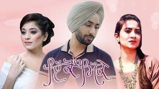 ਇੱਕੋ ਮਿੱਕੇ (Ikko Mikke)   Satinder Sartaaj   Aditi Sharma   Shiwani Saini   Punjabi Movie   Gabruu