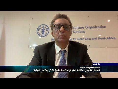 -بلا قيود- مع عبد السلام ولد أحمد الممثل الإقليمي لمنظمة الفاو للشرق الأدنى وشمال إفريقيا  - نشر قبل 18 ساعة
