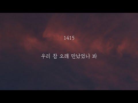 1415 - 우리 참 오래 만났었나 봐 [가사]