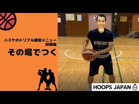 【バスケ】ドリブル練習法①その場で突く