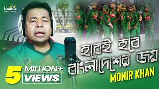 Monir Khan - Hobei Hobe Bangladesher Joy | Cricket World Cup 2019 Song