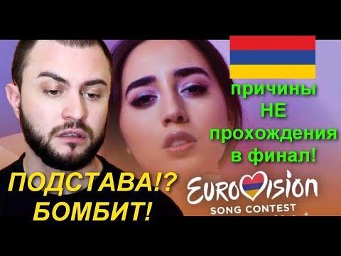 Armenia Eurovision 2019: ЭТО ПОДСТАВА!? ПОЧЕМУ СРБУК НЕ в ФИНАЛЕ? ПРИЧИНЫ! (ромский взгляд)