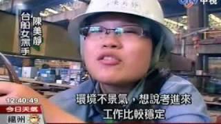 造船業非男性專有 台船進兩女焊工