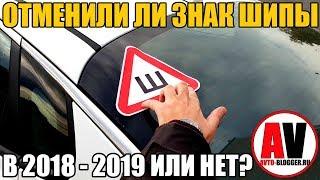 ЗНАК ШИПЫ - отменили или нет в 2018 - 2019? ИНФА 100%