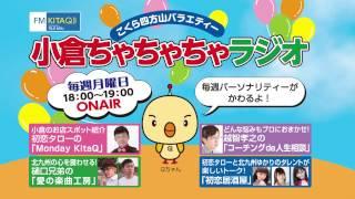【2017/01/30放送分】初恋タローと北九州ゆかりのタレントが楽しいトー...