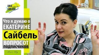 VLOG: Что я думаю о Екатерине Сайбель (Saibel Ekaterina)/ #Сайбель Влог/Vika Siberia LifeVlog