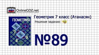 Задание № 89 — Геометрия 7 класс (Атанасян)