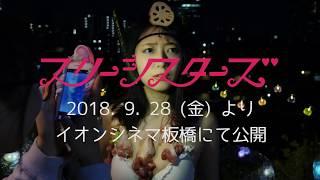 監督:イグロヒデアキ 出演:中村綾里・いけながあいみ・辻村ゆりな・南に...