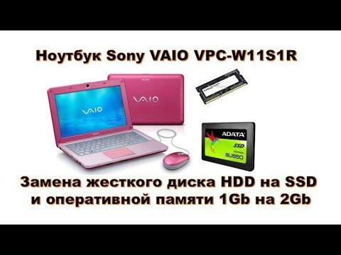 Sony VAIO VPC W11S1R - Замена жесткого диска и оперативной памяти .