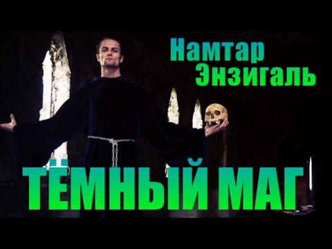 Видео: Битва Экстрасенсов 16 сезон 2015. Намтар Энзигаль. Тмный маг