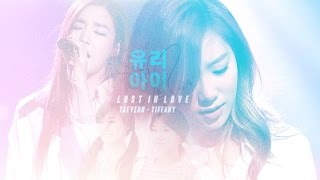 "[MV] 태니 TAENY — ""유리아이"" (Lost In Love) - Stafaband"