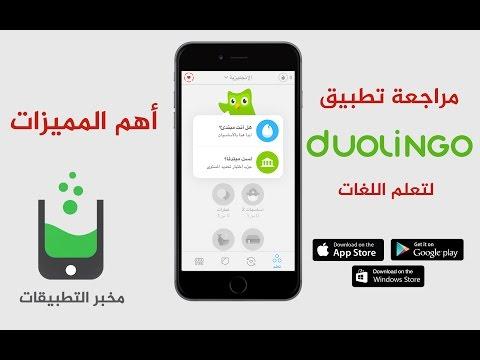 تعلم-الانجليزية---دولينجو-تطبيق-مجاني-تعليم-اللغة-الانجليزية-الفرنسية-و-بقية-اللغات-ايفون-اندرويد