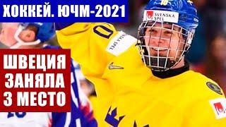 Хоккей ЮЧМ 2021 Юниорский чемпионат мира Сборная Швеции заняла третье место разгромив Финляндию