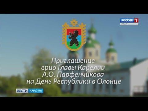 Парфенчиков приглашает отметить 97-й день рождения Карелии