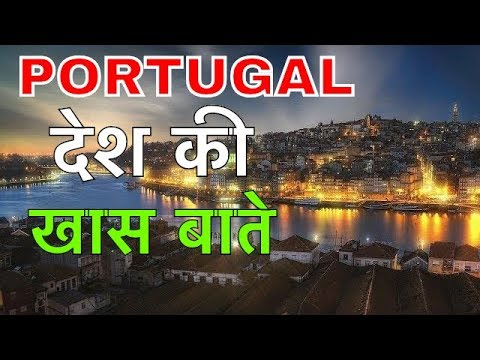 PORTUGAL FACTS IN HINDI || ये देश है बहुत खूबसूरत || PORTUGAL FACTS CULTURE || PORTUGAL COUNTRY