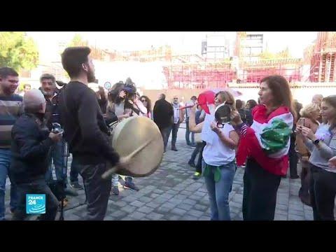 ريبورتاج: فنانون لبنانيون يعتصمون أمام السفارة الفرنسية ببيروت ضد المساعدات الدولية لحكومتهم  - 22:59-2019 / 12 / 11