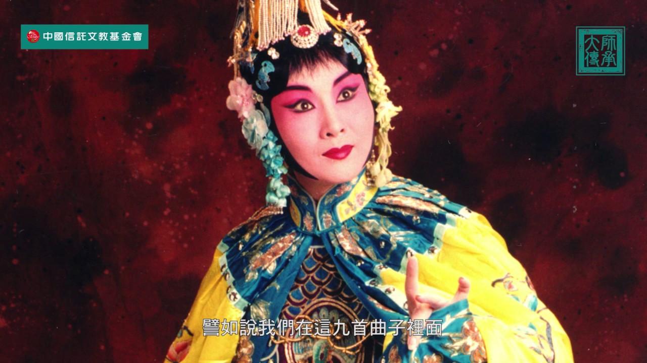 【大師傳承】魏海敏 在梅邊.九歌 清唱會的特色 - YouTube