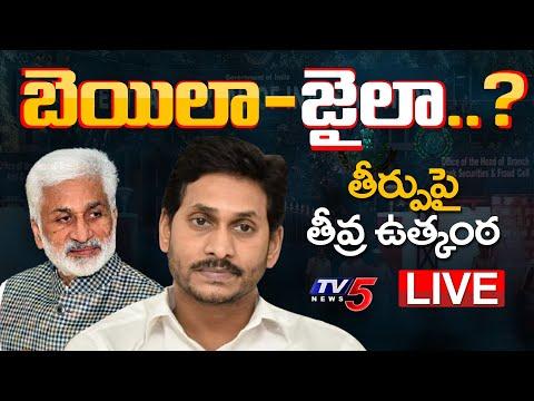 Live : జడ్జిమెంట్ డే..! Judgement Day on Jagan and Vijay Sai Reddy Bail Cancel petition's   TV5 LIVE
