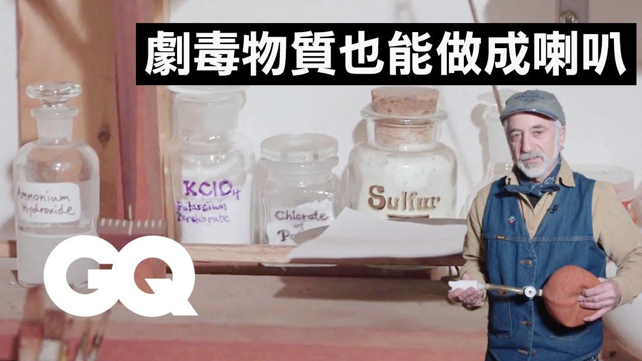 神人花數十年打造怪奇樂器,連水管都能變風琴! How This Guy Makes Amazing DIY Musical Contraptions|科普長知識|GQ Taiwan