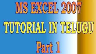 MS Excel 2007 Tutorial In Telugu Part 1 | MS Excel Tutorial In Telugu | Excel Tutorial In Telugu