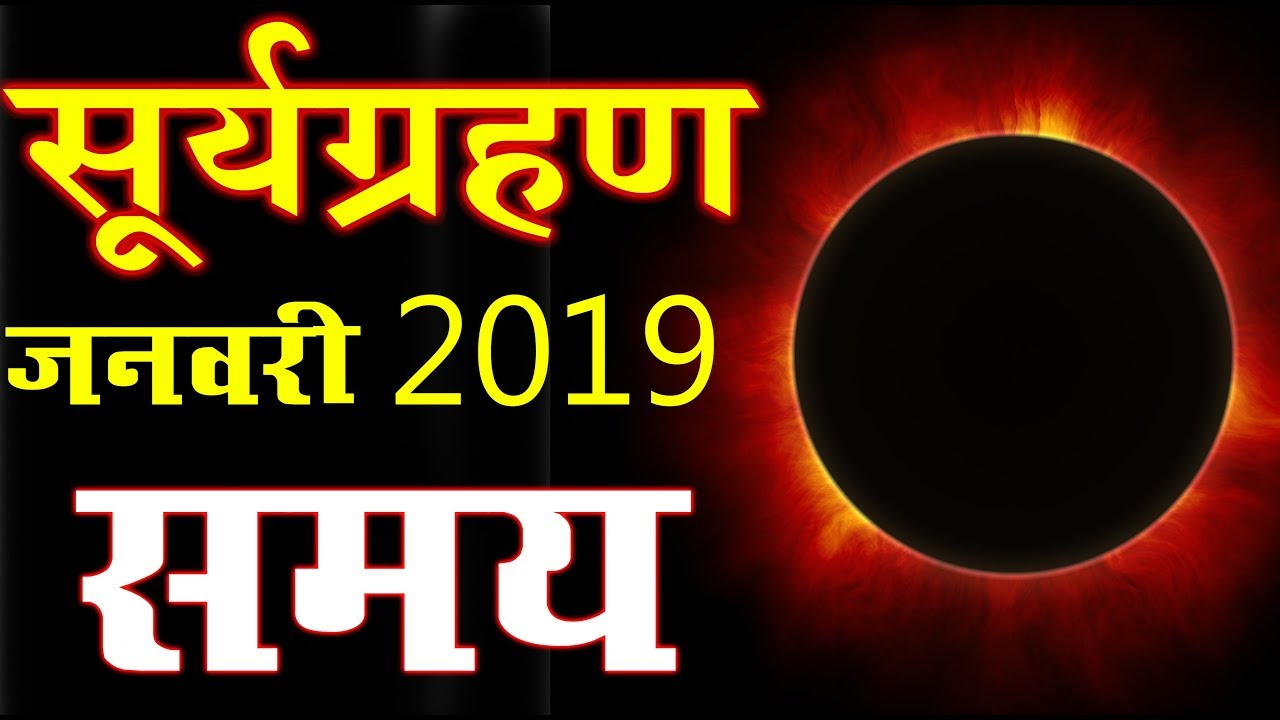 Surya Grahan 2019 Dates And Time In India In Hindi Tamil Usa Itly