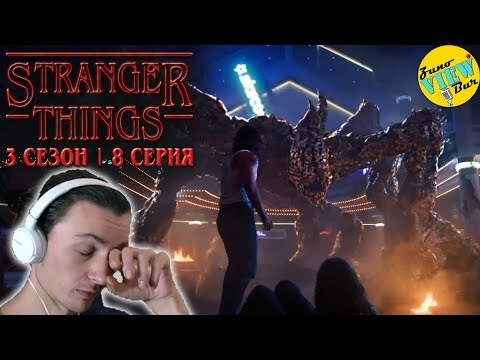 📺 ОЧЕНЬ СТРАННЫЕ ДЕЛА 3 Сезон 8 Серия - РЕАКЦИЯ / Stranger Things Season 3 Episode 8 REACTION