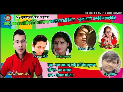 New Nepali Lok Dohori Geet 20172073  Latest Nepali mp3 sg  Audio Listening ly