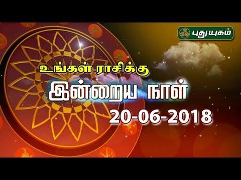 இன்றைய ராசிபலன் / Daily Rasi Palan| 20/06/2018 | Puthuyugam TV