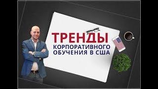 ✅ Тренды корпоративного обучения в США 🇺🇸| Андрей Станченко | NRG | NewRealGoal | ATD